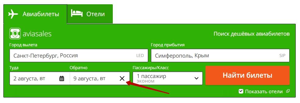 Купить авиабилеты в крым из санкт-петербурга дешево купить билеты симферополь москва на самолет