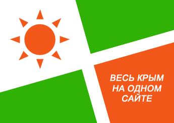 Крым 2019