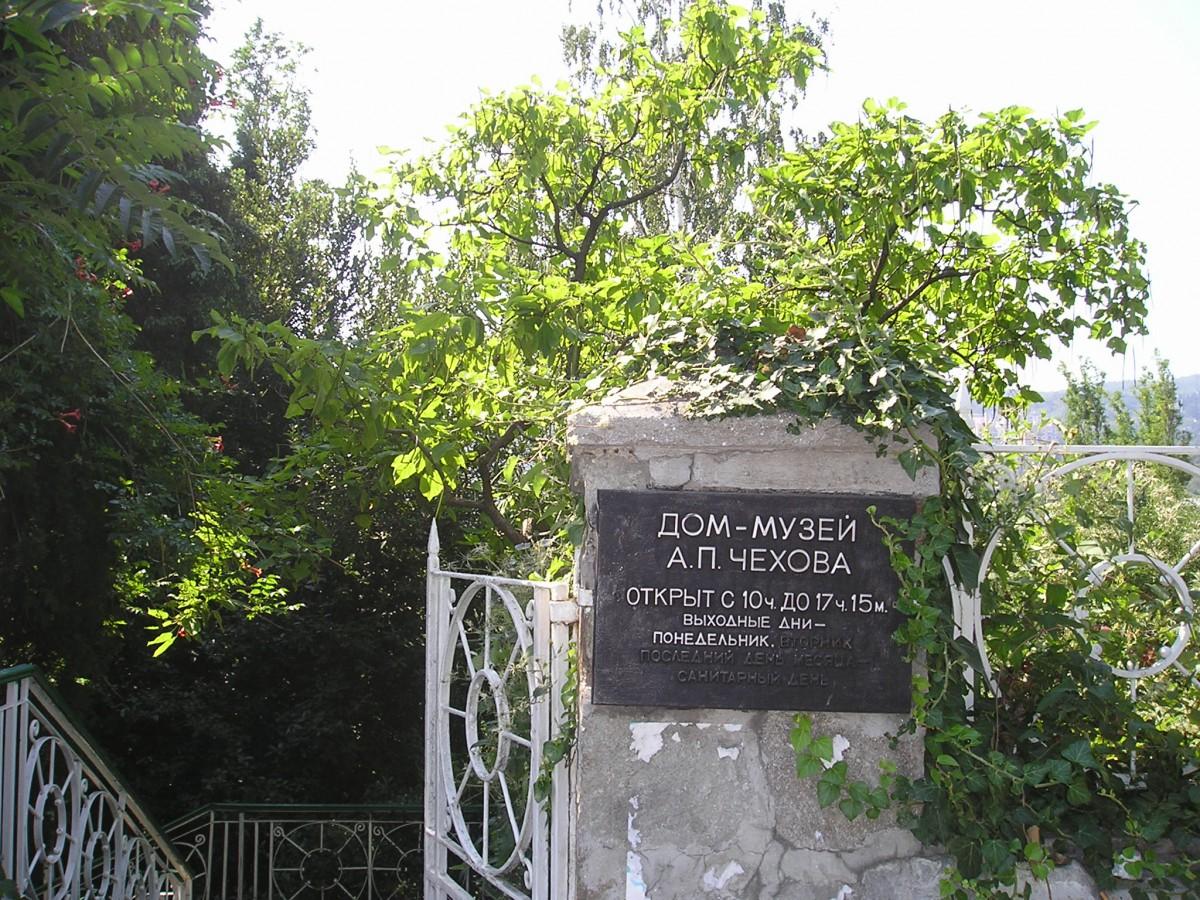 музея чехова в ялте
