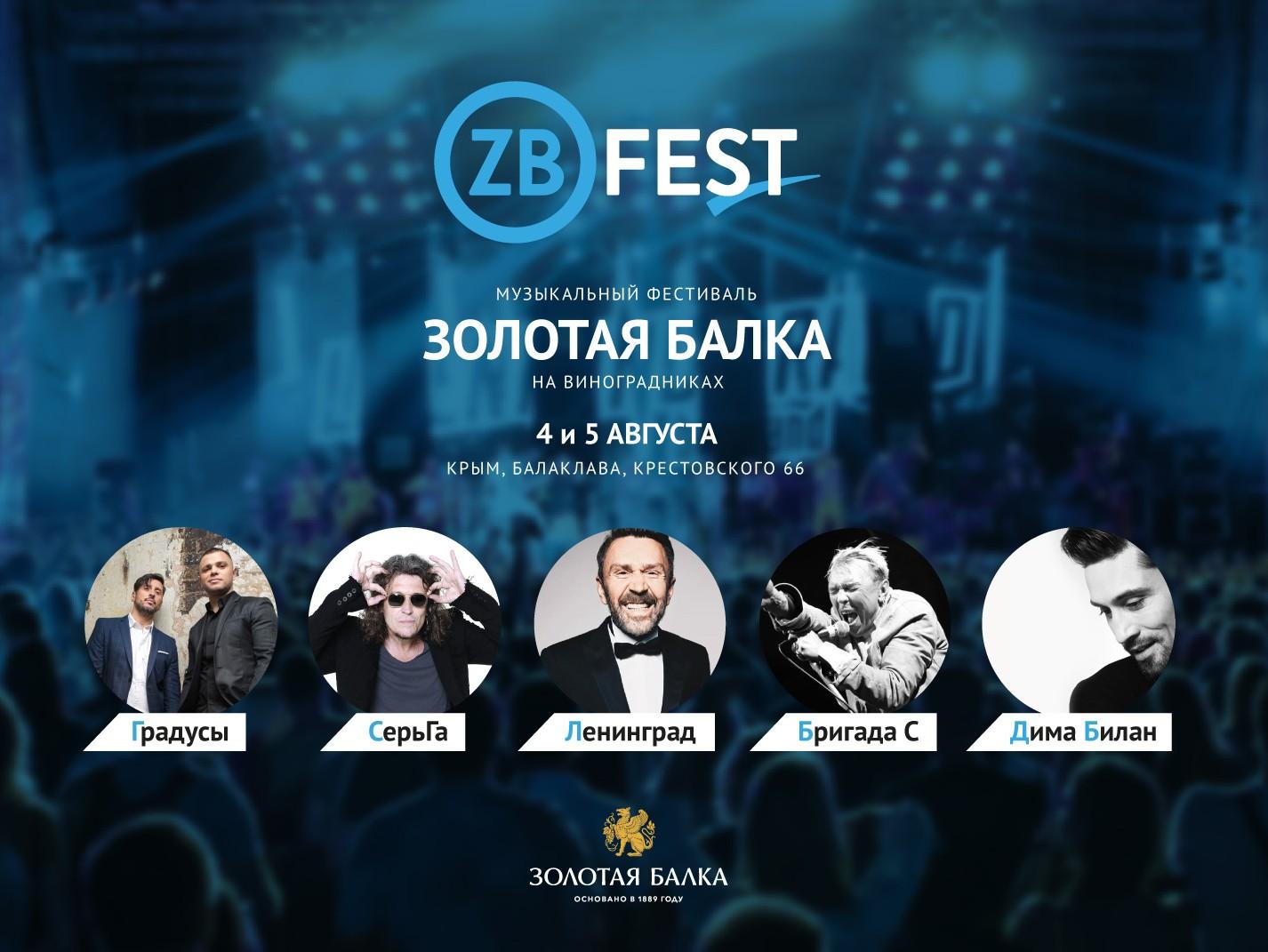 золотая балка фестиваль 5 августа