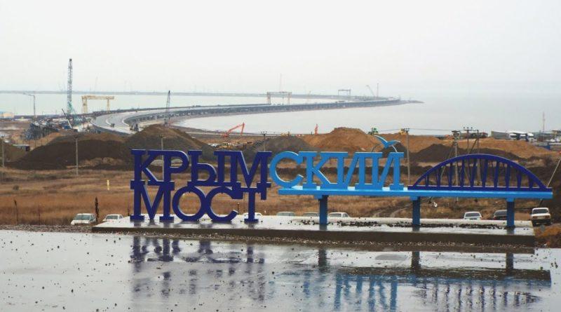 Крымский мост: фото сейчас