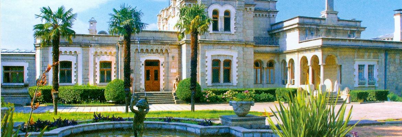 дворец юсуповых крым