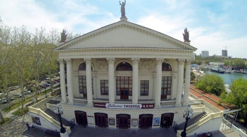 театр луначарского севастополь