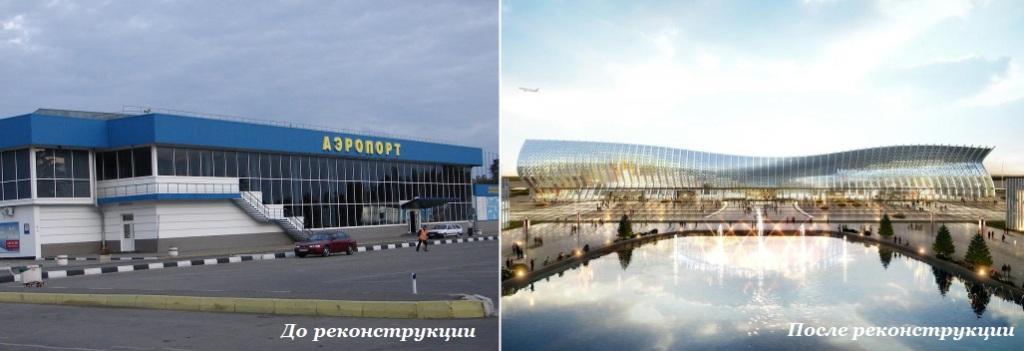 аэропорт симферополь фото после реконструкции