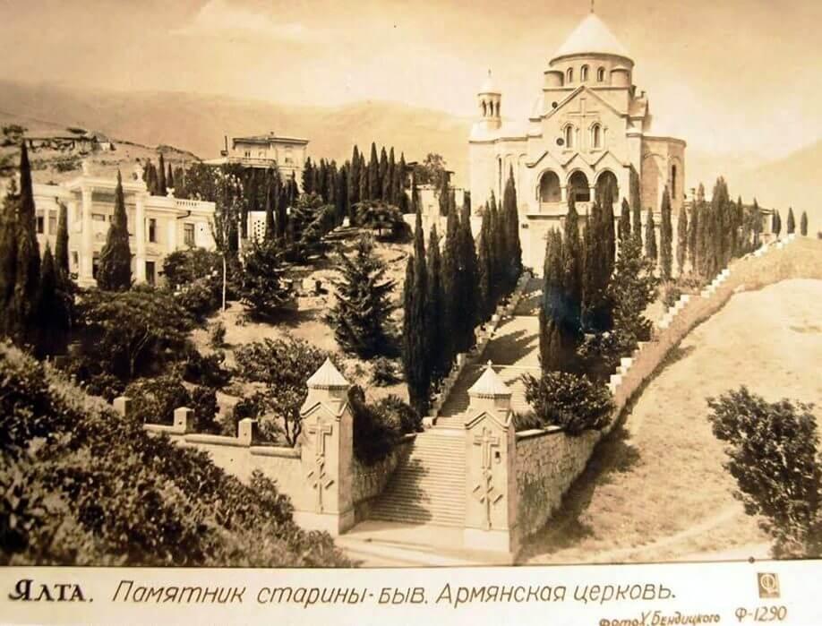 армянская церковь ялта как добраться