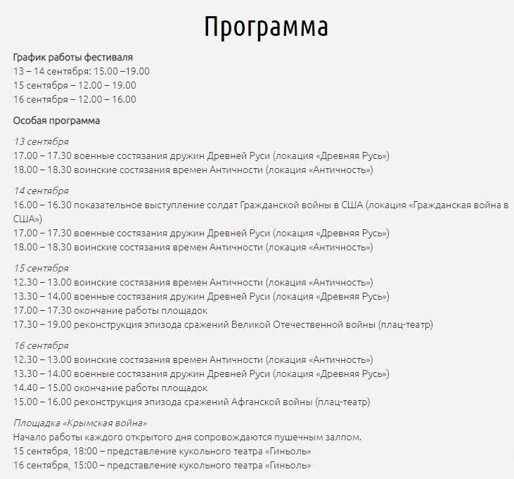 программа военно-исторического фестиваля 2018 в севастополе